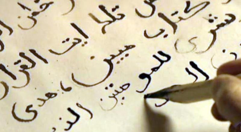 idioma-arabe